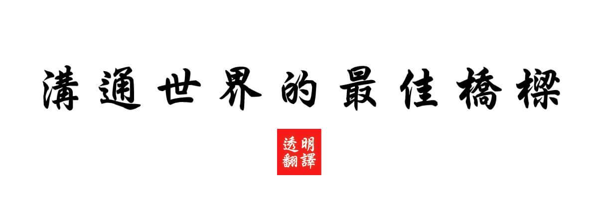 翻譯社的企業翻譯服務
